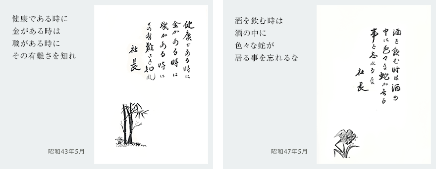 原田龍平氏の経営哲学大切なのは信用他にも、龍平氏の処生訓を見てみよう!